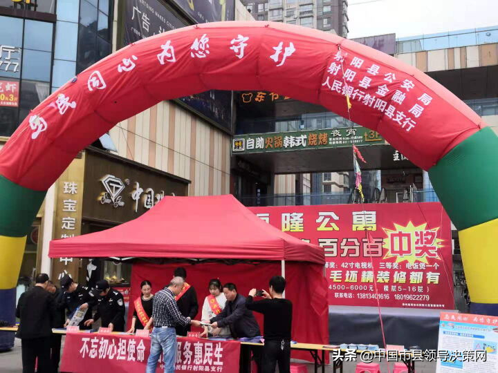 江苏射阳公安局经侦大队开展5.15宣传日活动