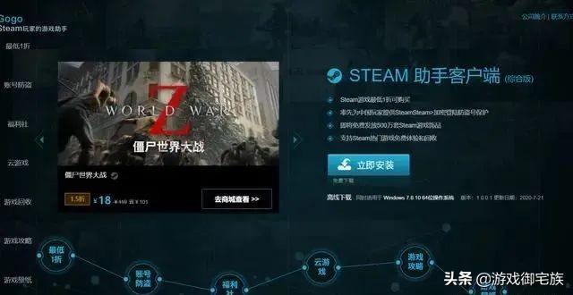 """你是否知道""""steam管家""""?这就是一个专门坑萌新的网站"""