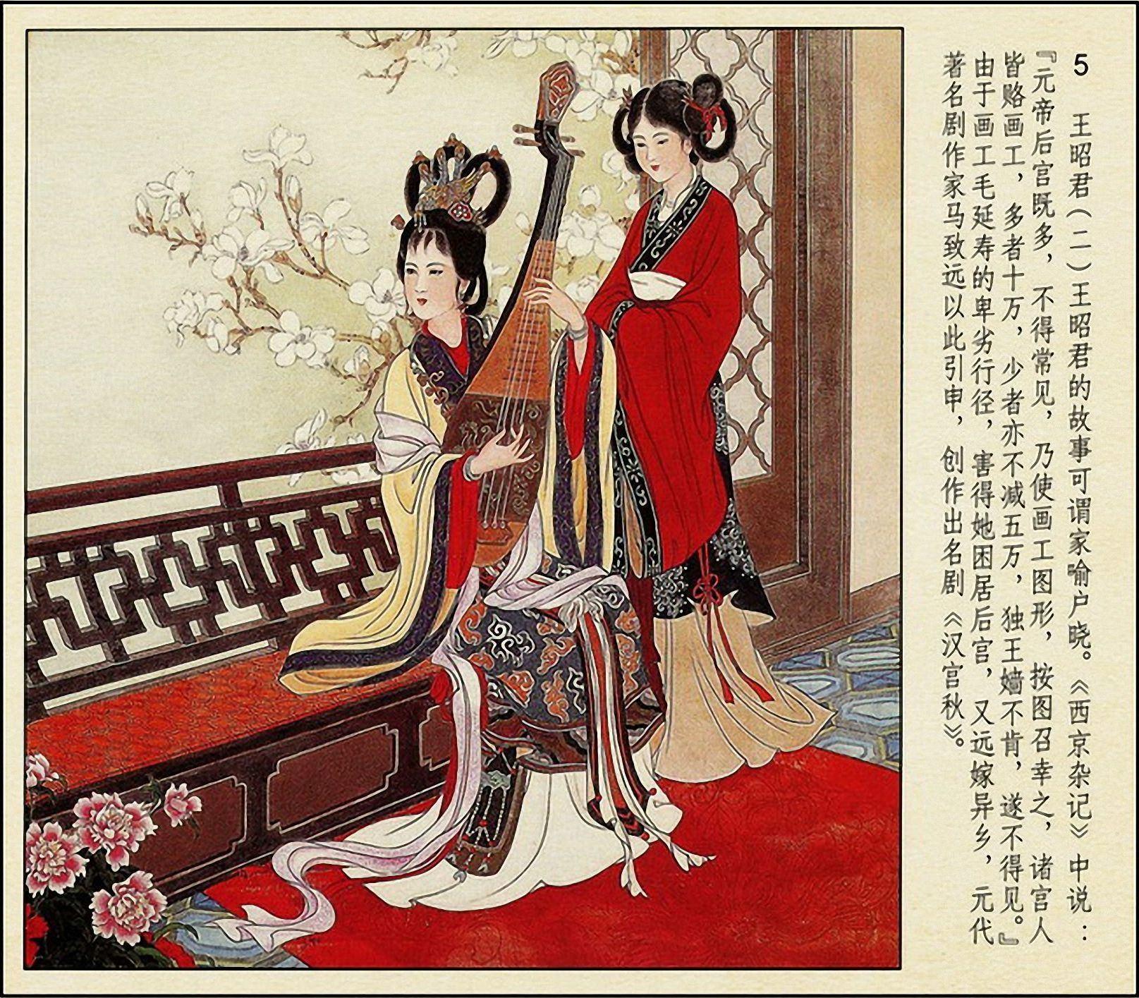中国古代才女(人民美术2008彩色扫描版)