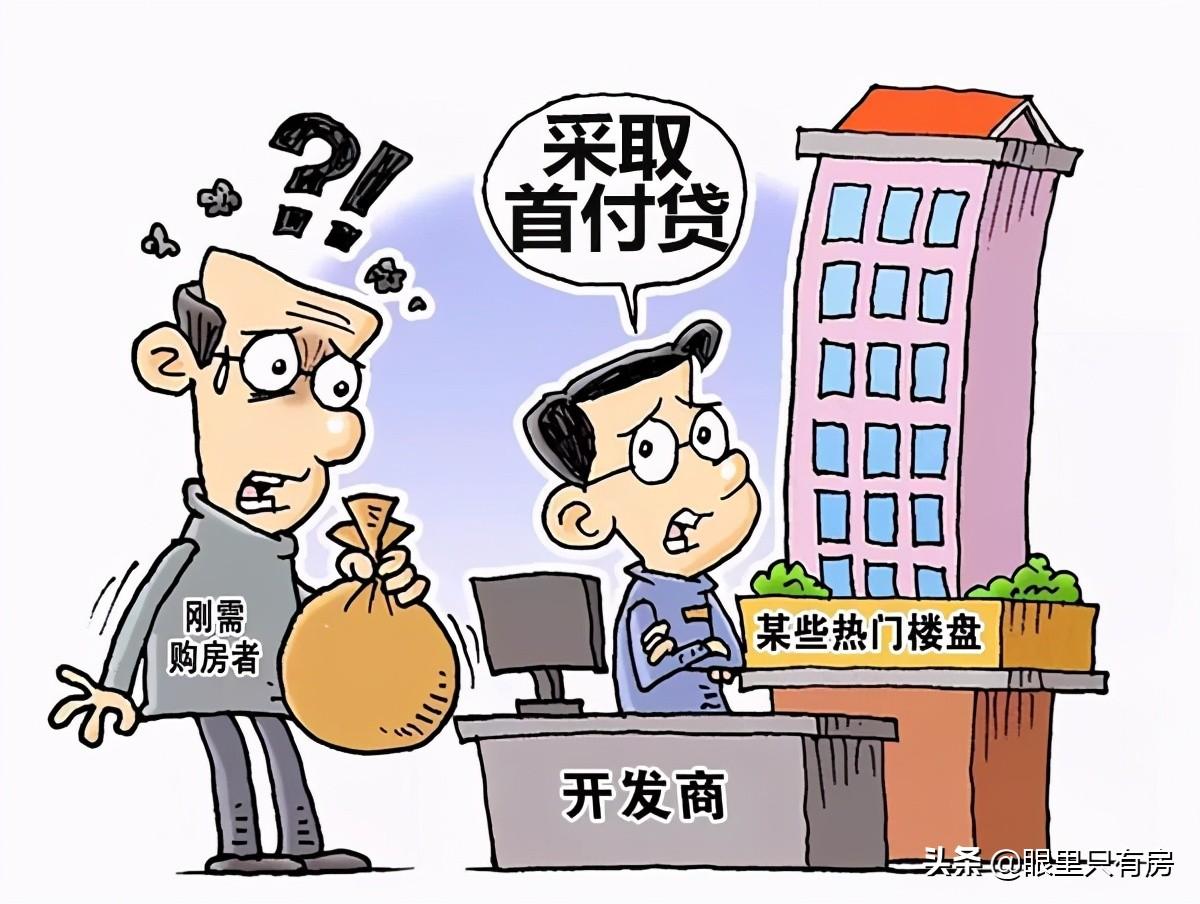 买房要注意什么 第一次?先解决这几个问题!
