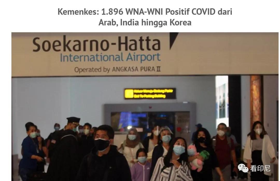 印尼封国期间,入境旅客有1896例阳性