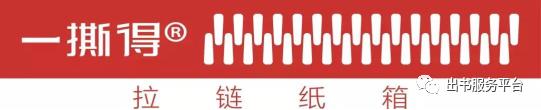 """掘金实战:一撕得拉链纸箱——3秒开箱快感的""""新爆品"""""""
