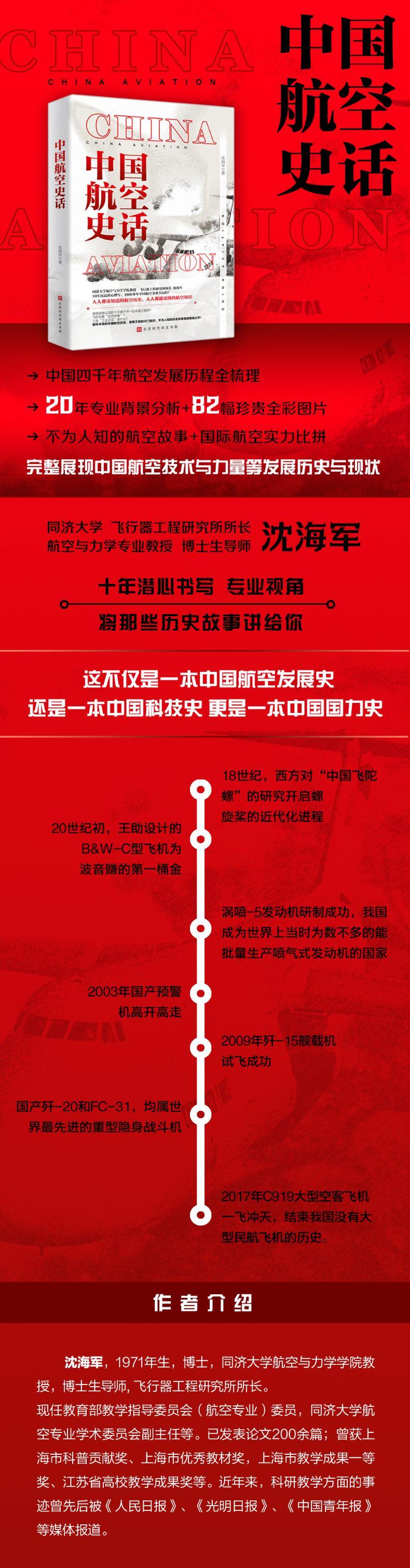 从秦铜车马到大型运输机,中国航空工业再度腾飞