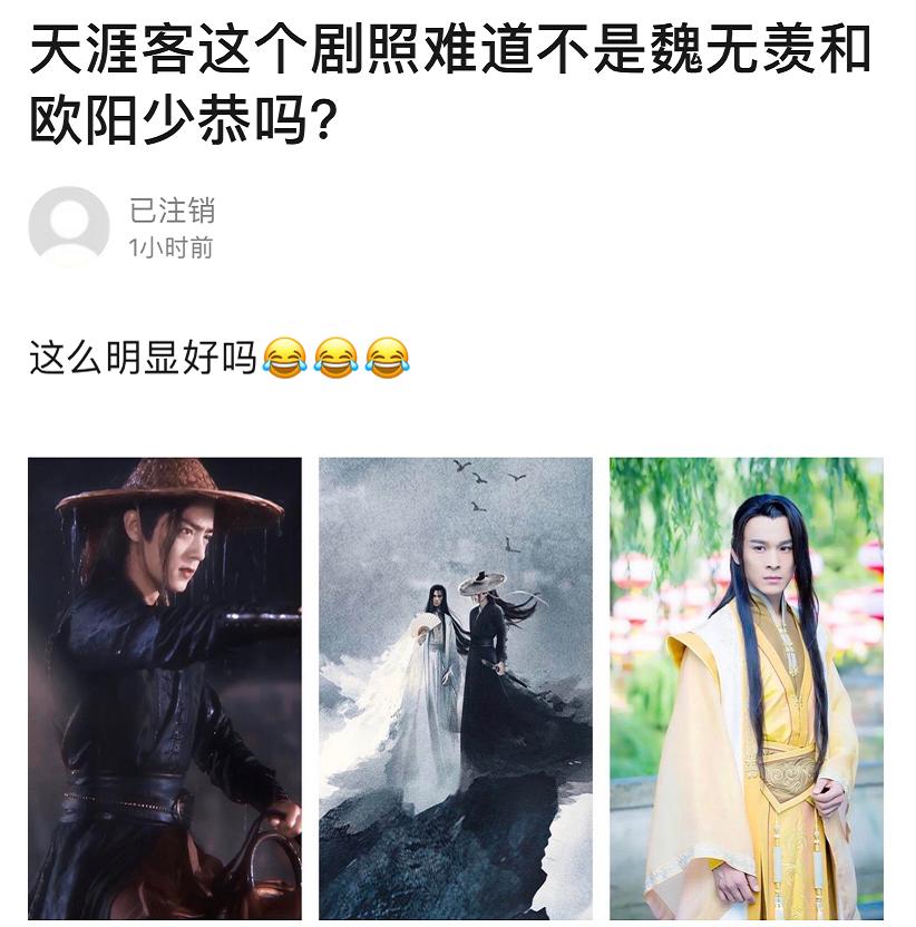 又一双男主剧《天涯客》官宣,一看海报却愣了:这不是魏无羡?