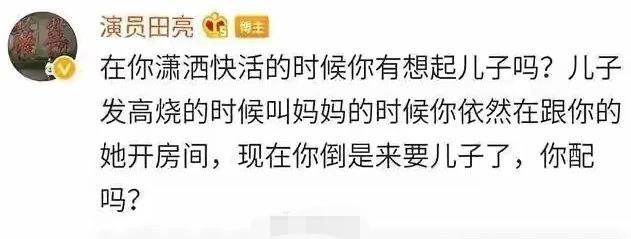 男演员公开发文怒斥演员妻子出轨,女方发律师函反击