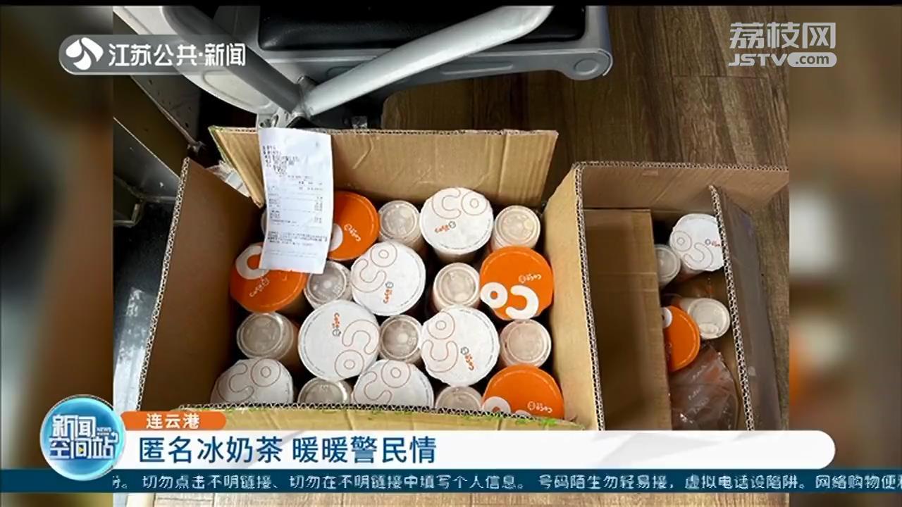 连云港:外卖小哥端着50杯奶茶走进派出所值班室,背后故事暖心了