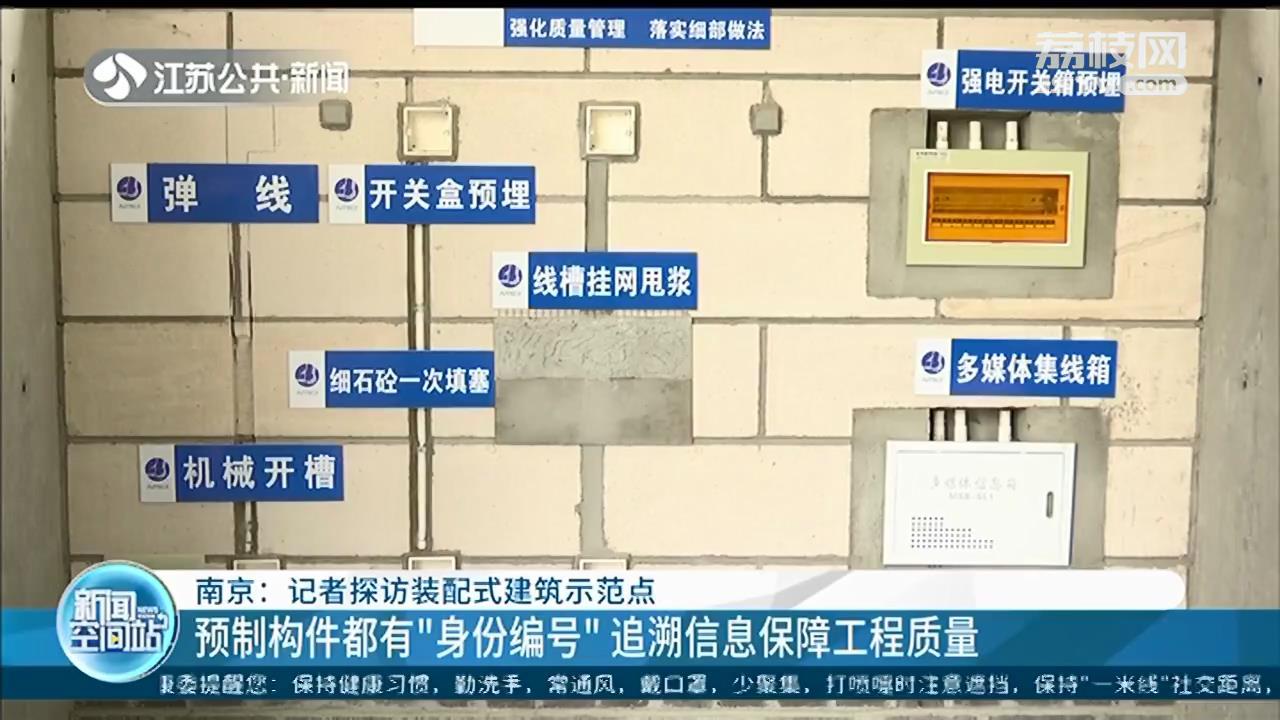 """探访南京装配式建筑示范点:预制构件都有""""身份编号"""",追溯信息保障工程质量"""