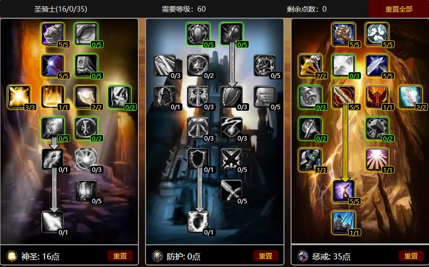 魔兽世界怀旧服圣骑士1-60级快速升级指南,圣骑士练级天赋怎么选