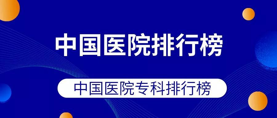 最新发布!2019中国医院排行榜:浙大一院连续11年浙江第一