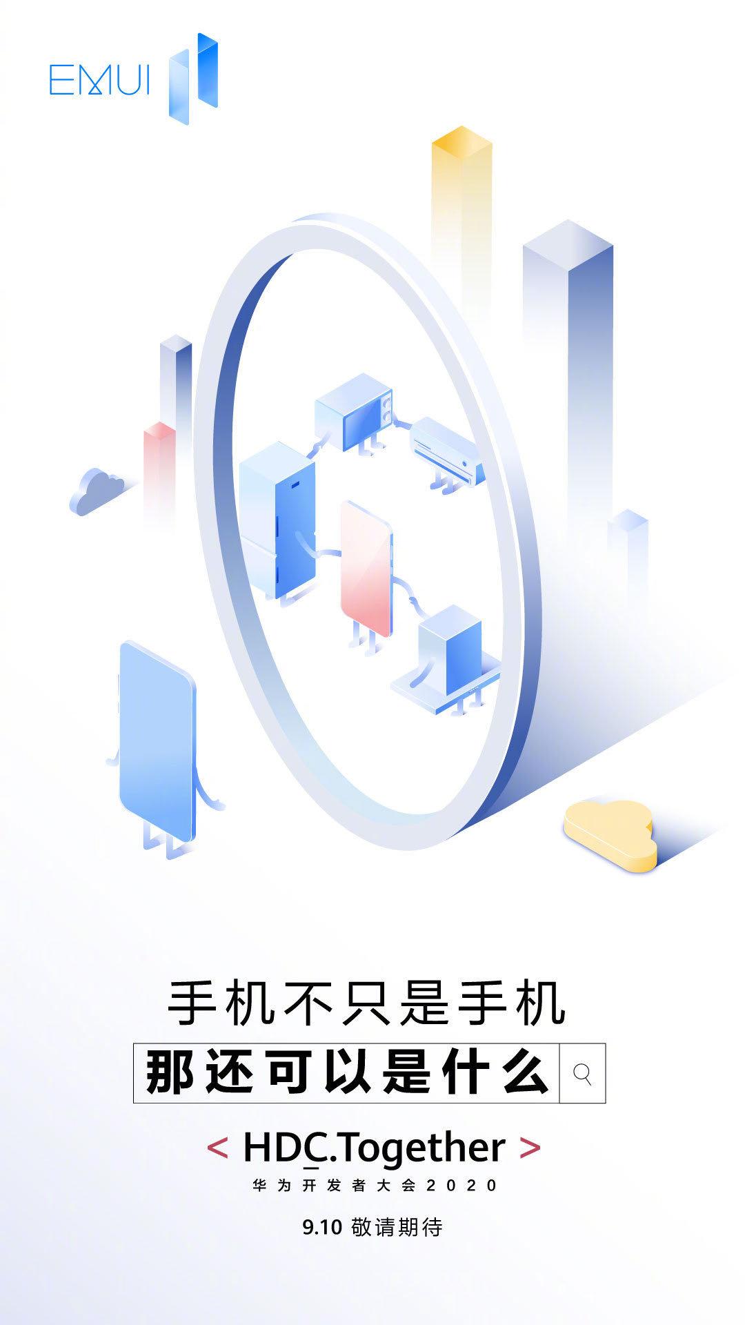 """华为EMUI 11一大亮点曝光:手机可变家用电器""""指挥官"""""""
