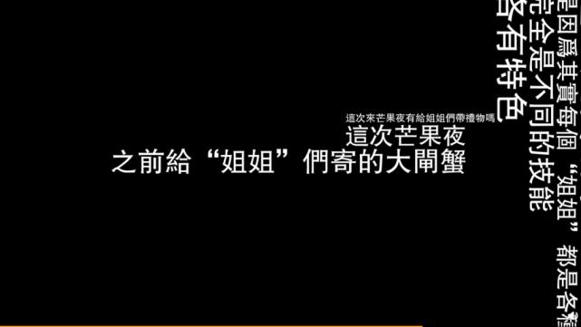 黄晓明曝给姐姐们发红包都是均包,邀赵丽颖参加《浪姐》遭婉拒