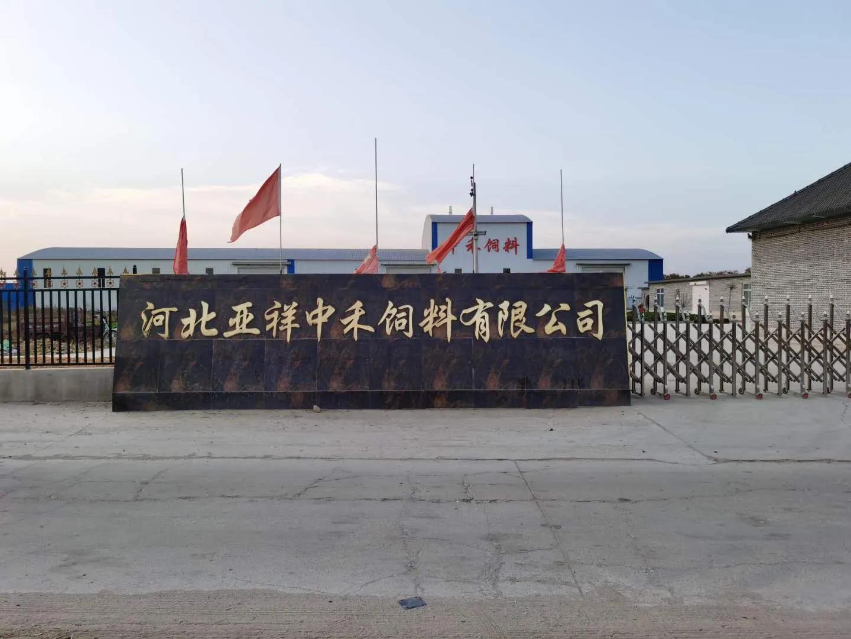 人民法治杂志社与河北亚祥中禾饲料有限公司签订长期合作战略合同