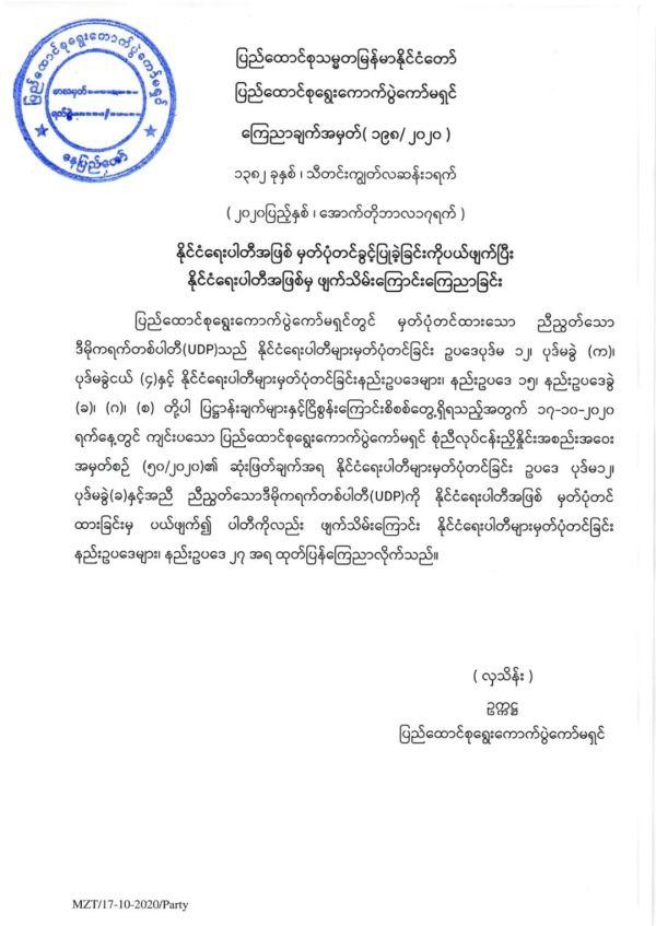 缅甸大选委员会取缔民主团结党,千余名候选人无缘下月大选