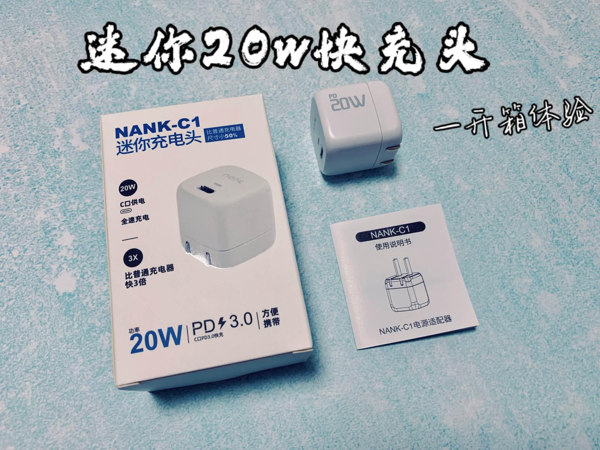 手机电量焦虑的克星—南卡C1 20W�q�你快充充电器体�? inline=