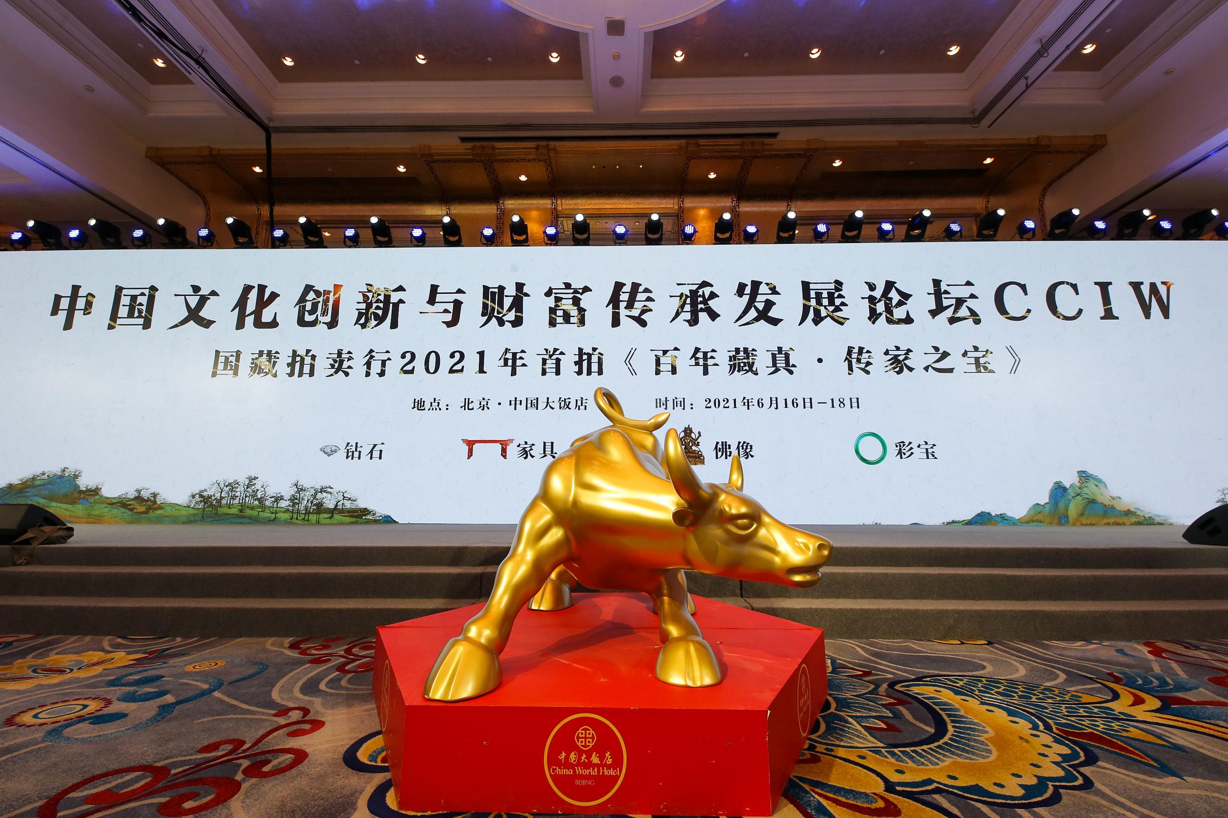 精彩纷呈:国藏拍卖行2021年春拍藏品欣赏
