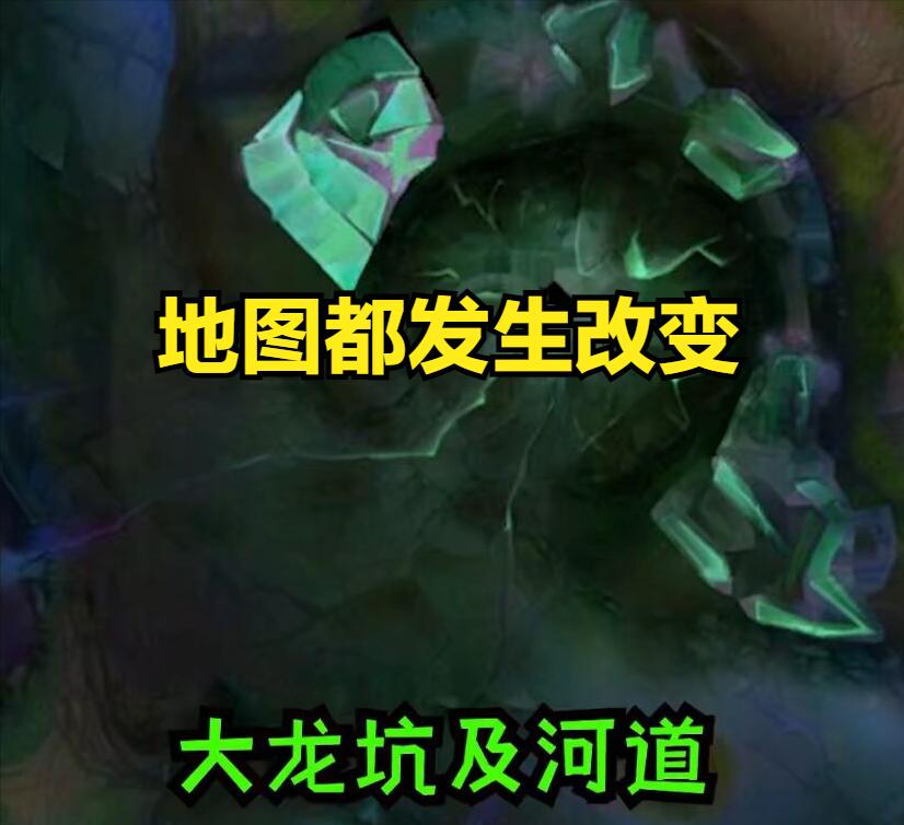 英雄联盟大破败事件开启,全地图都被侵蚀,大龙和小龙收获新皮肤