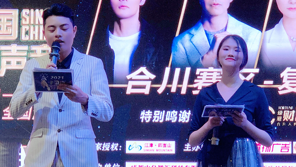 2021中国好声音重庆合川复活赛 15名选手成功突围