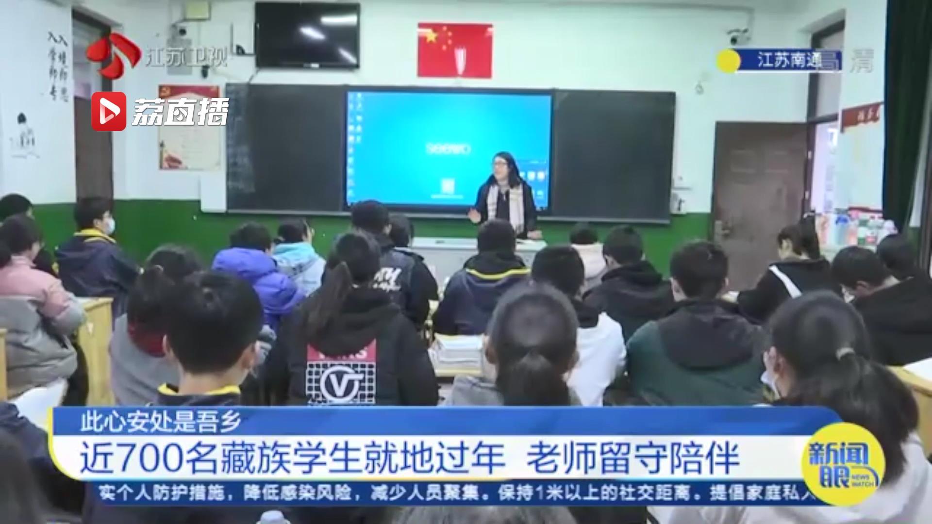 充实而别样的寒假!近700名藏族学生南通就地过年 老师留守陪伴