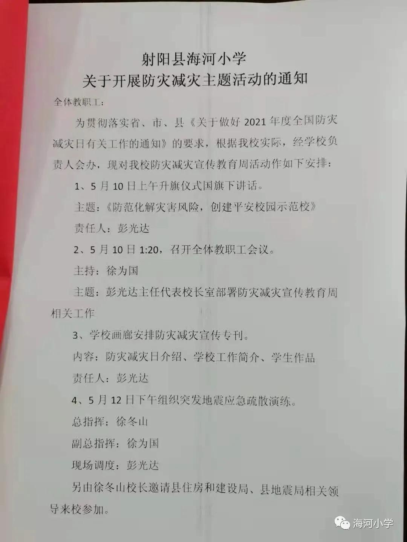 同唱安全歌共筑平安梦—江苏射阳县海河小学防灾减灾主题活动纪实