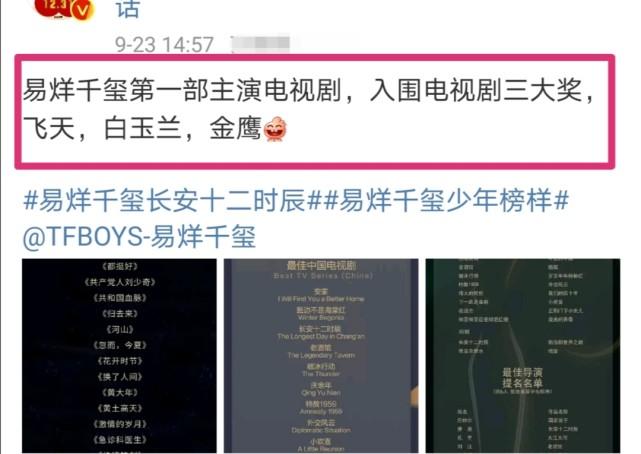 飞天奖入围作品名单公布,千玺首部剧已提名3大奖,人生赢家