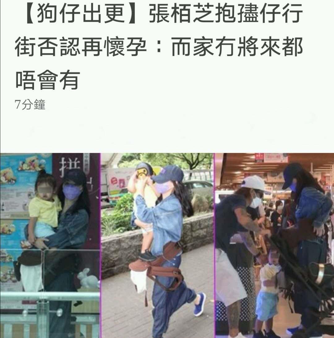 张柏芝否认怀四胎 自曝正式封肚不再生育  第14张