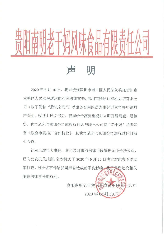 伪造易烊千玺2300万代言合同诈骗,腾讯老干妈事件重演?