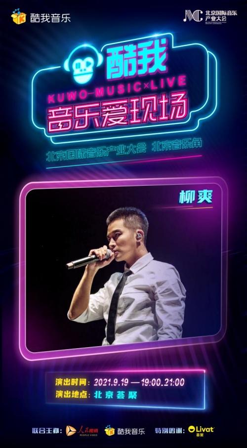北京国际音乐产业大会联手酷我音乐,高规格沉浸式现场音乐惹期待