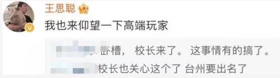 65页PPT怒锤海王女友,王思聪:仰望高端玩家