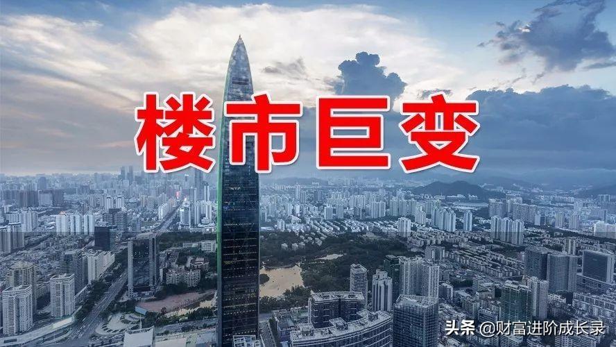 深圳楼市悄然在转变