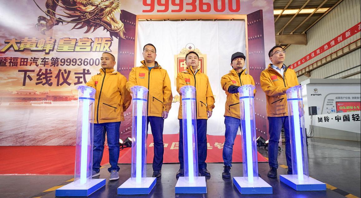 首台奥铃大黄蜂皇宫版暨福田汽车第9993600台荣耀下线