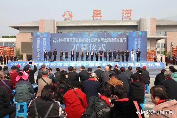 2021中国百泉药交会暨第十届新乡南太行旅游文化节隆重开幕