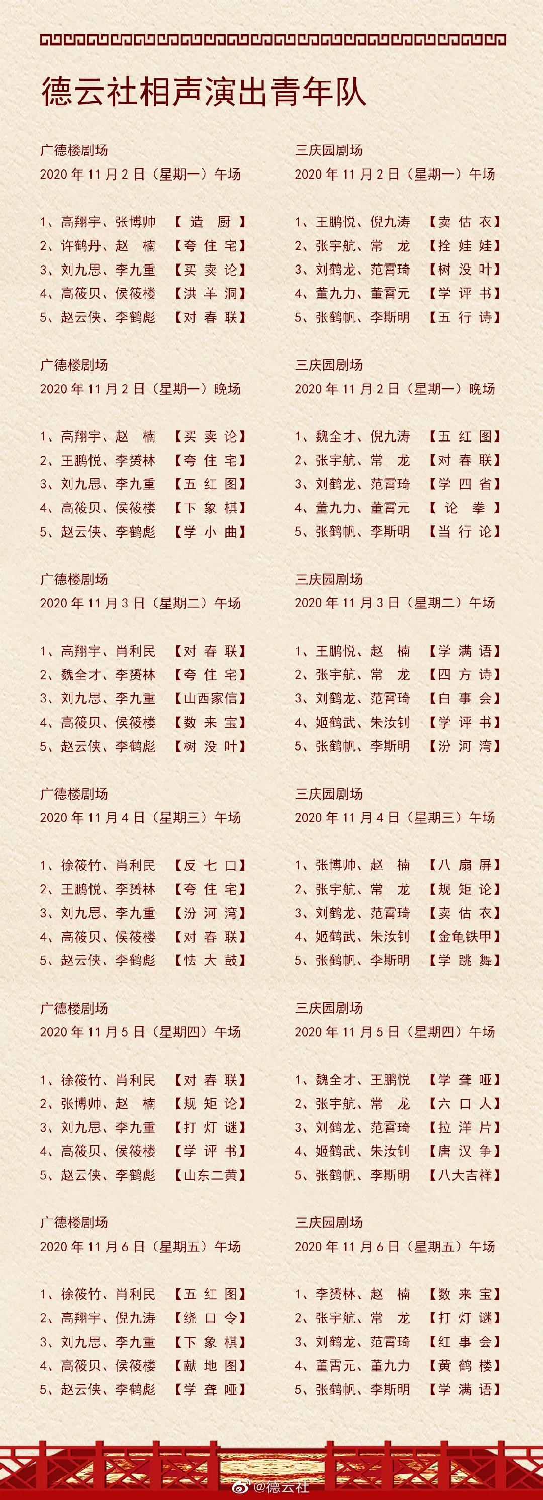 德云社演出节目单(11月2号—11月8号)