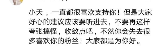 印小天《站在草原望北京》太夸张被劝收敛,郑爽称他很安静