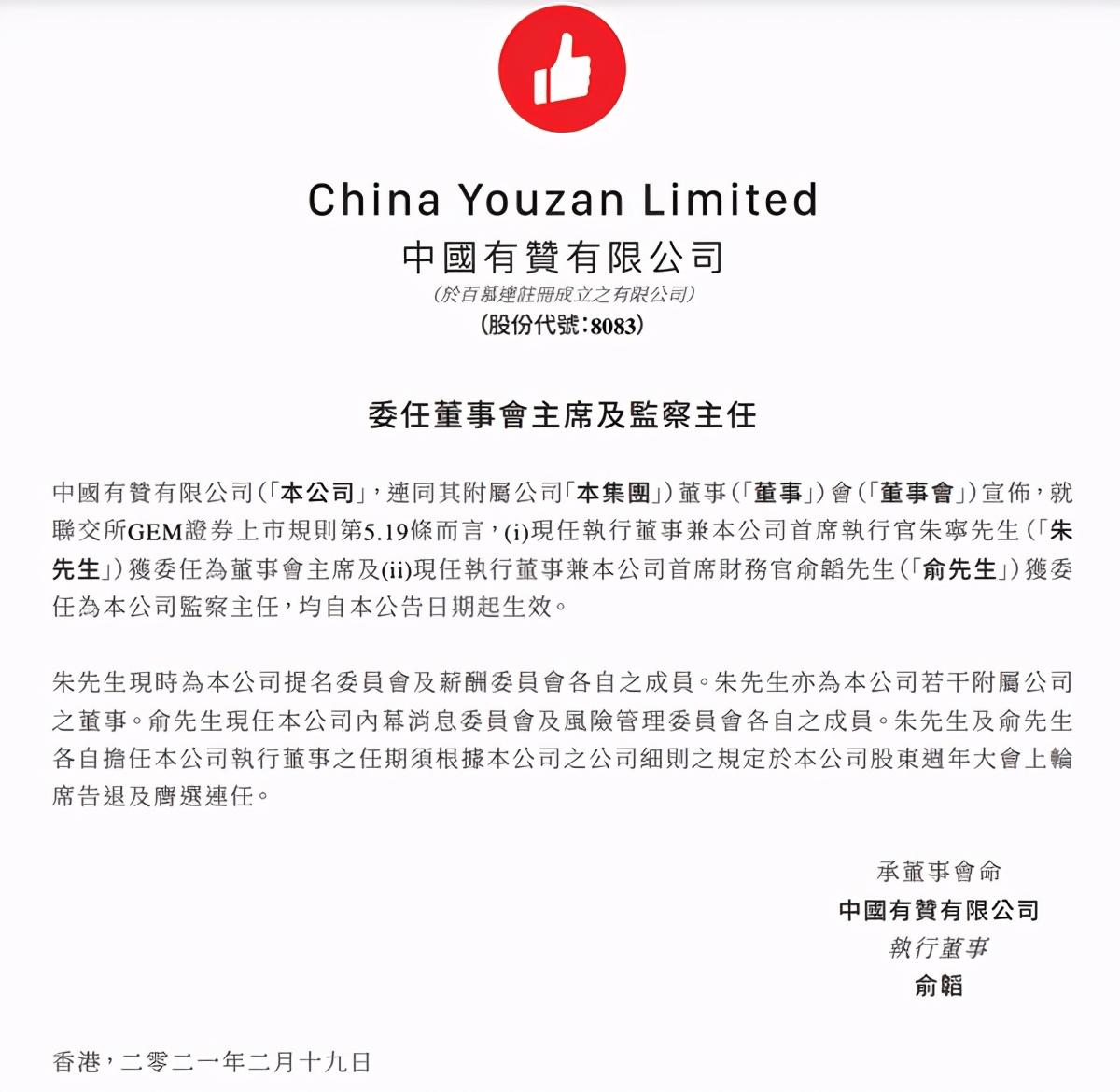 备受赞誉的中国首席执行官朱宁以11.04%的持股比例被任命为董事会主席