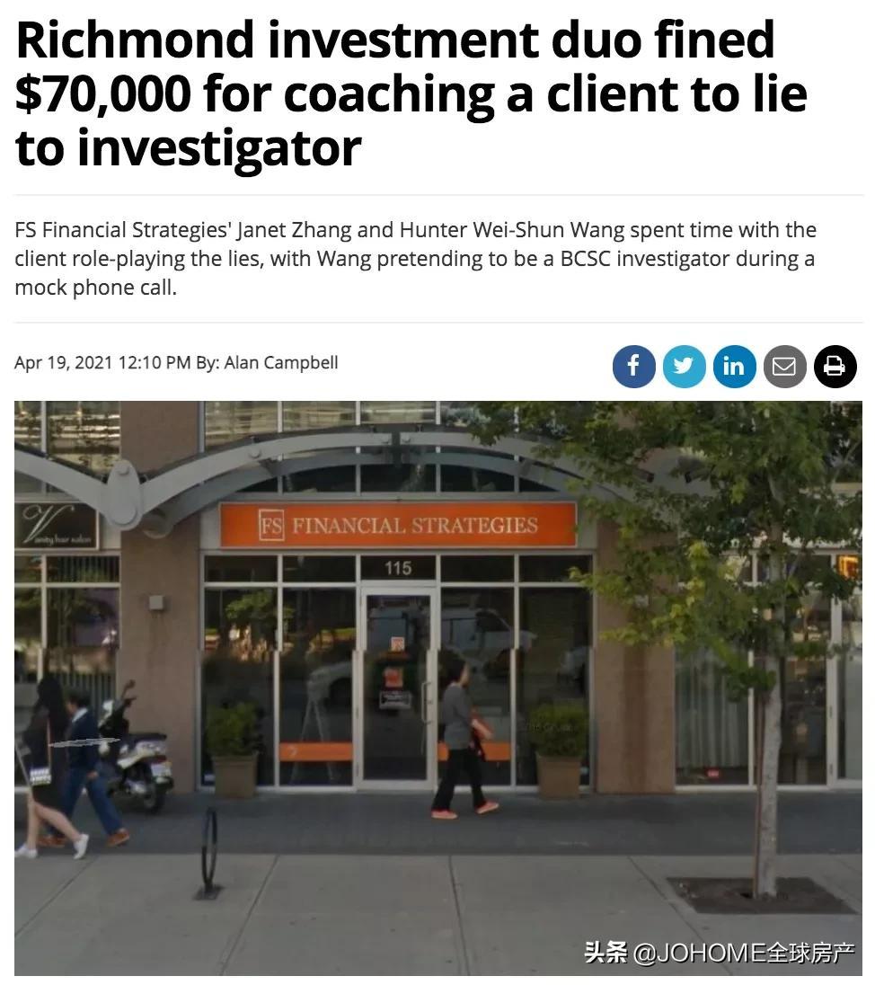 曝光!大温华妇涉及旁氏骗局 疯卷$1500万美元!大家小心