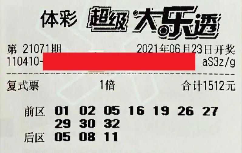18018元复式票领衔,大乐透21071期晒票,66倍+28倍+20投注出击