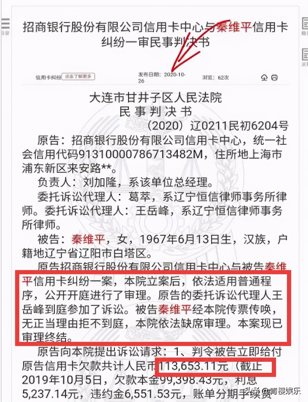 欠款11万被列老赖名单,秦霄贤母亲被告上法庭,富二代人设翻车