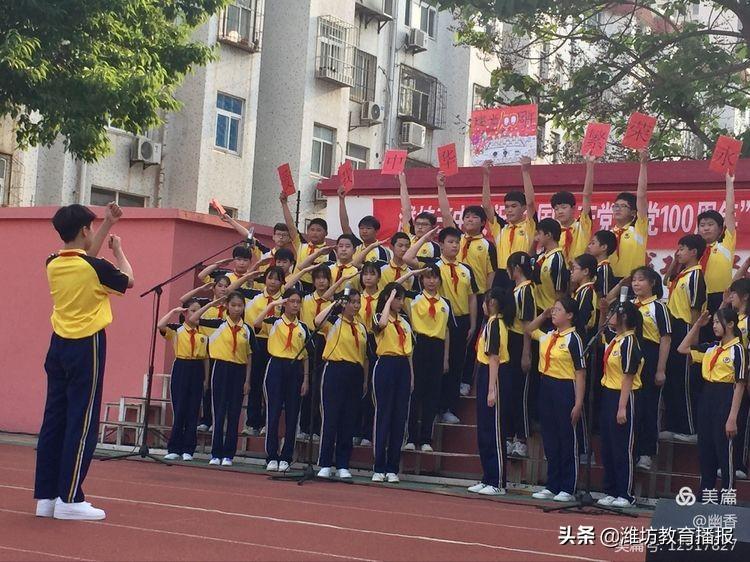濰坊三中:舉行慶祝建黨100周年校園藝術節紅歌合唱比賽