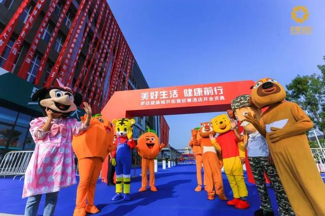 罗欣健康城开街暨欣馨酒店开业庆典盛大举行