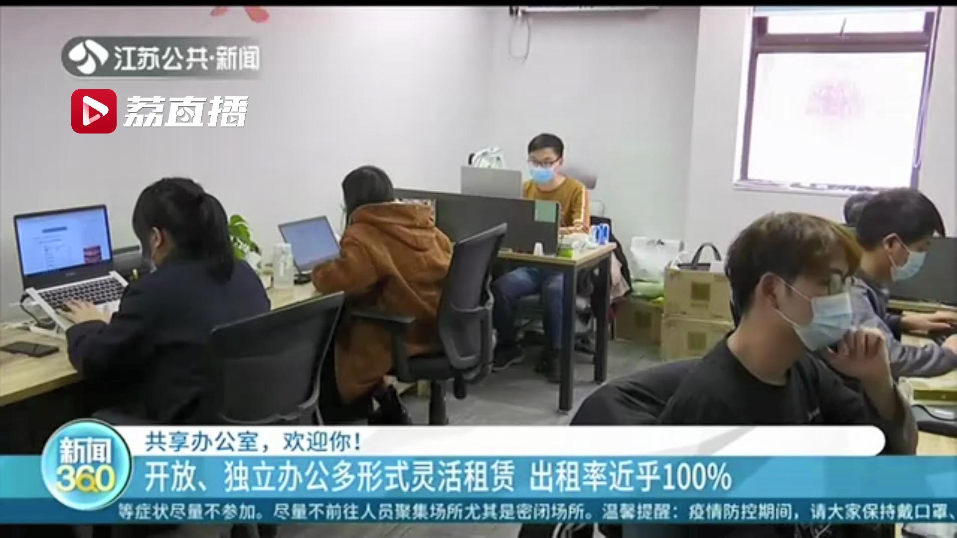 形式灵活!共享办公室在南京大受欢迎 记者去探访了一番