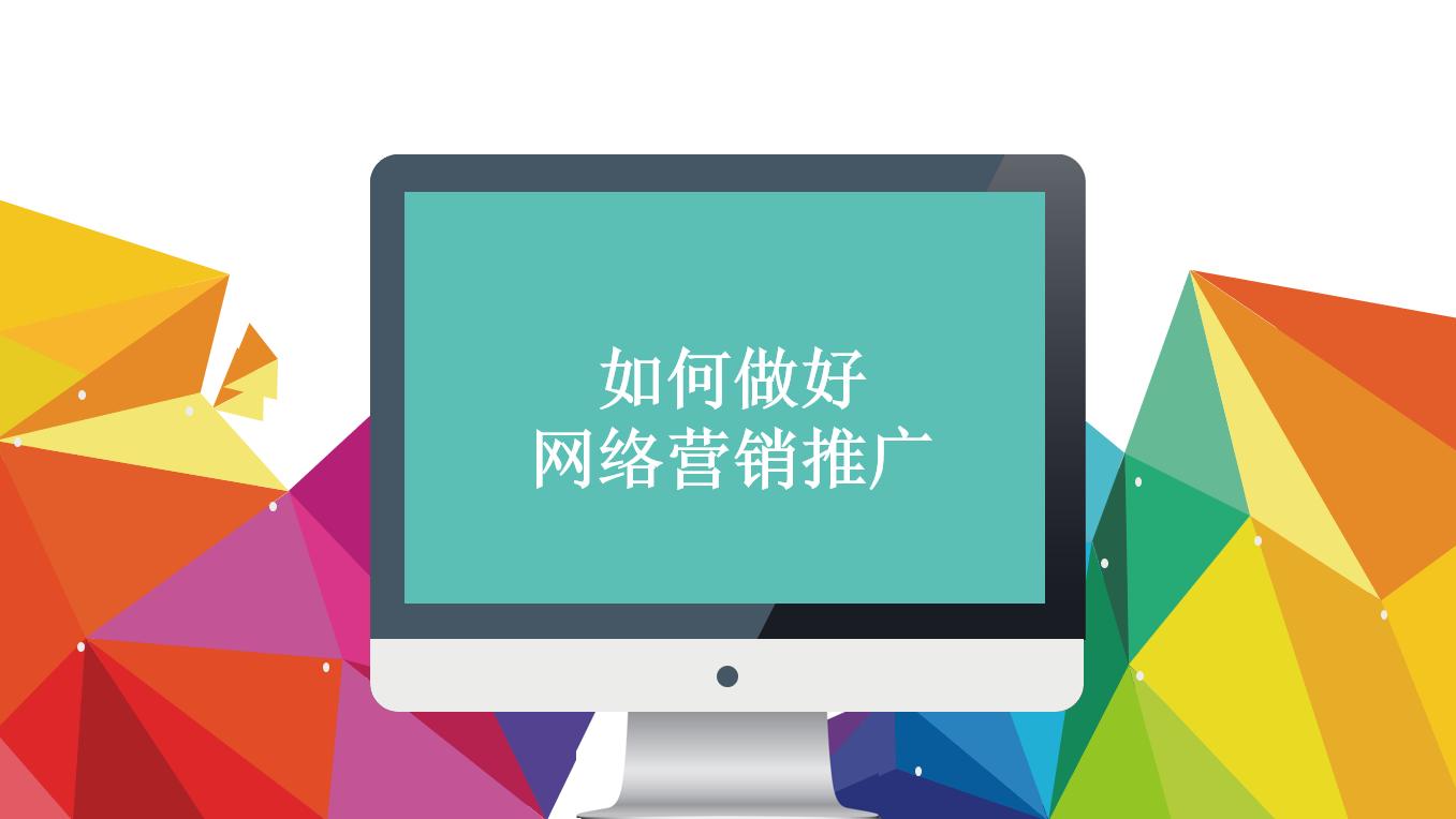 袁毅明:如何做好网络营销推广,6种推广形式让你源源不断找到客户