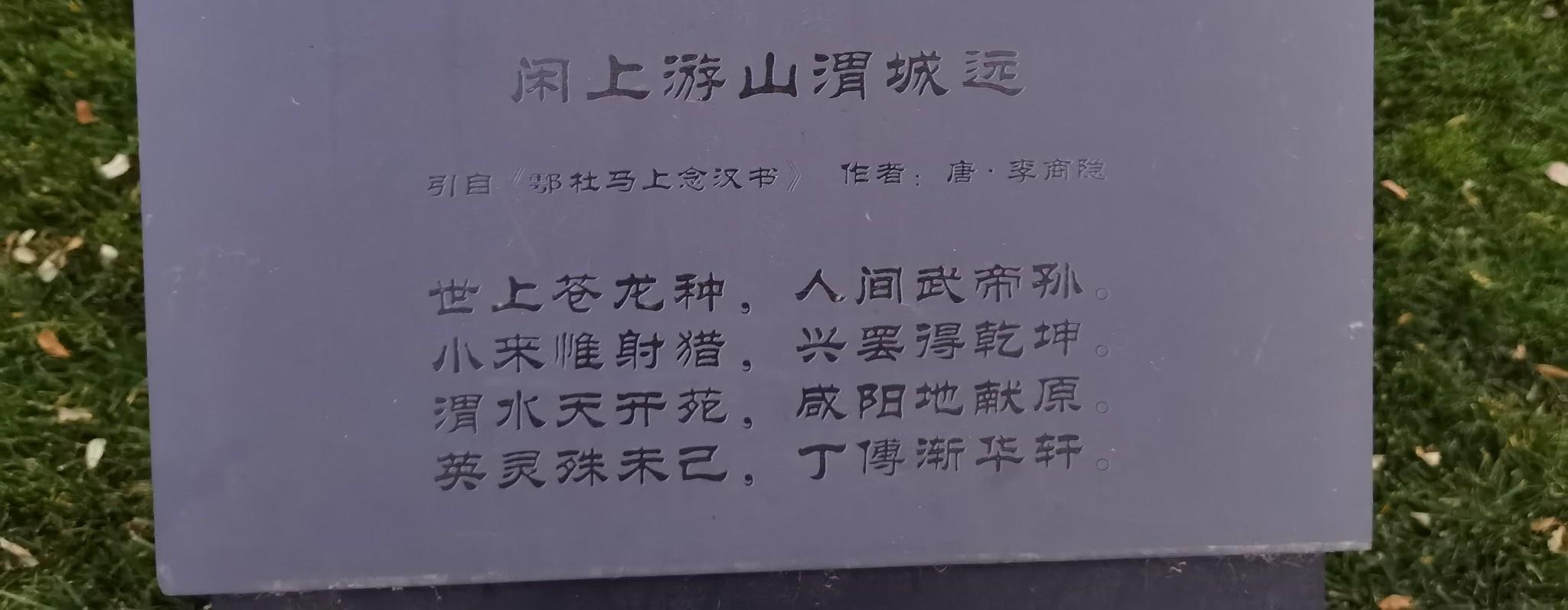 西安的皇家陵寝—杜陵(2)