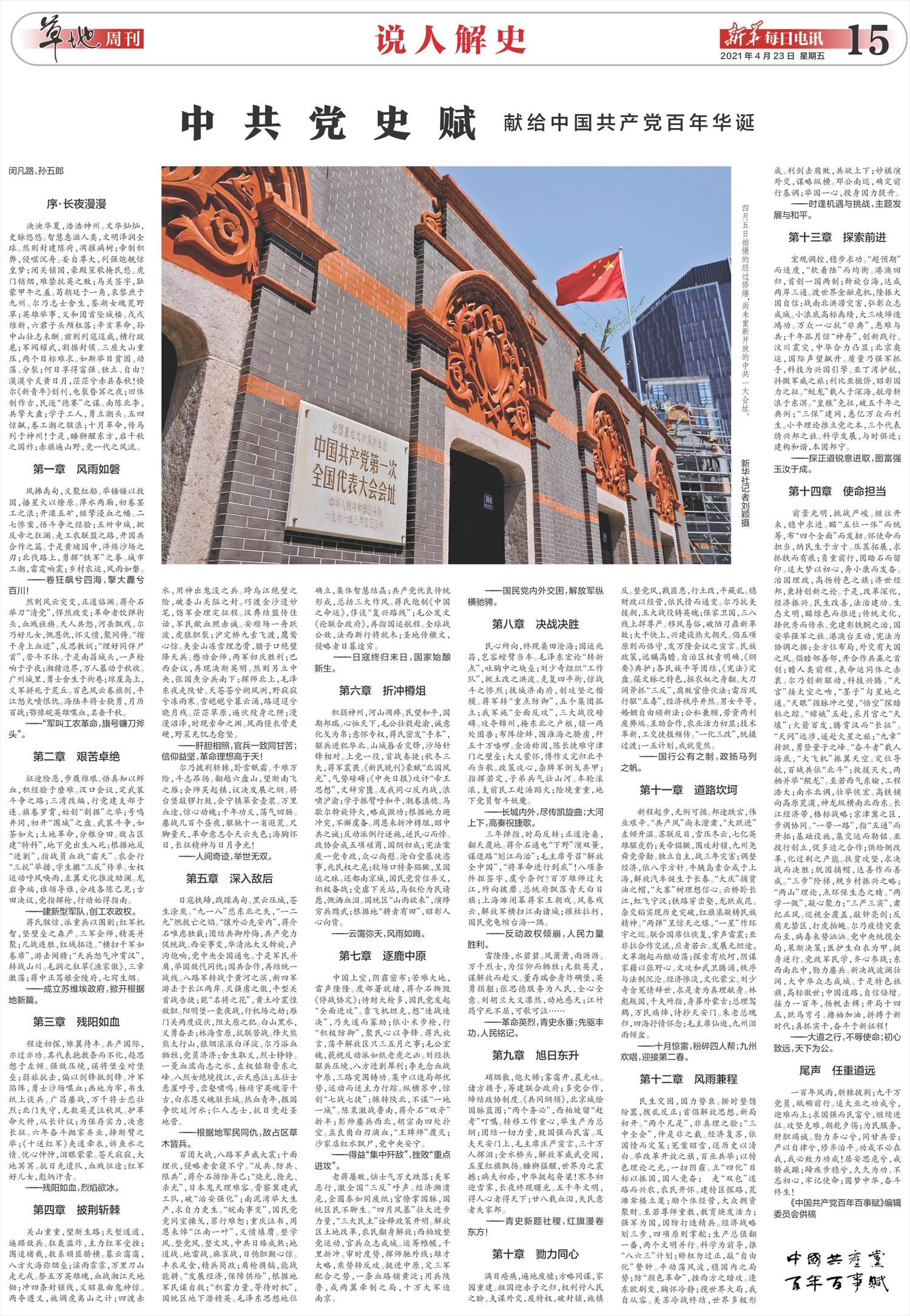 中共党史赋——献给中国共产党百年华诞