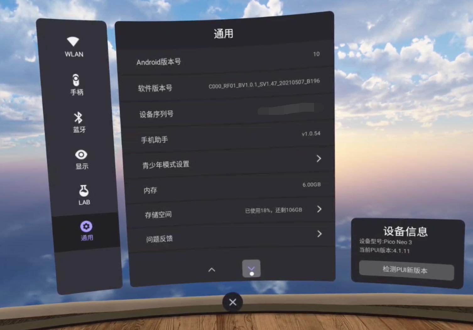 性价比之选,Pico Neo 3 VR 一体机,大男孩的VR初体会