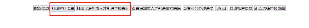 """""""攻略""""2019年深圳入户——最快15天左右完成入户深圳流程解说"""