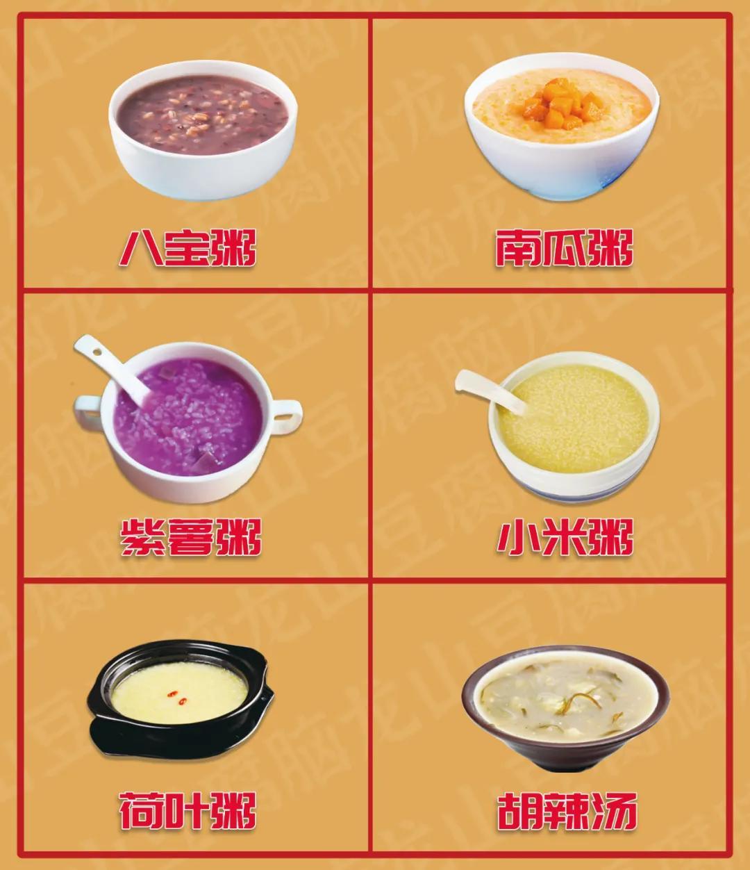 龙山豆腐脑