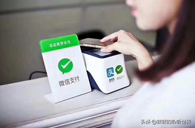 发达***很多,为何偏偏中国盛行移动支付?并非偶然