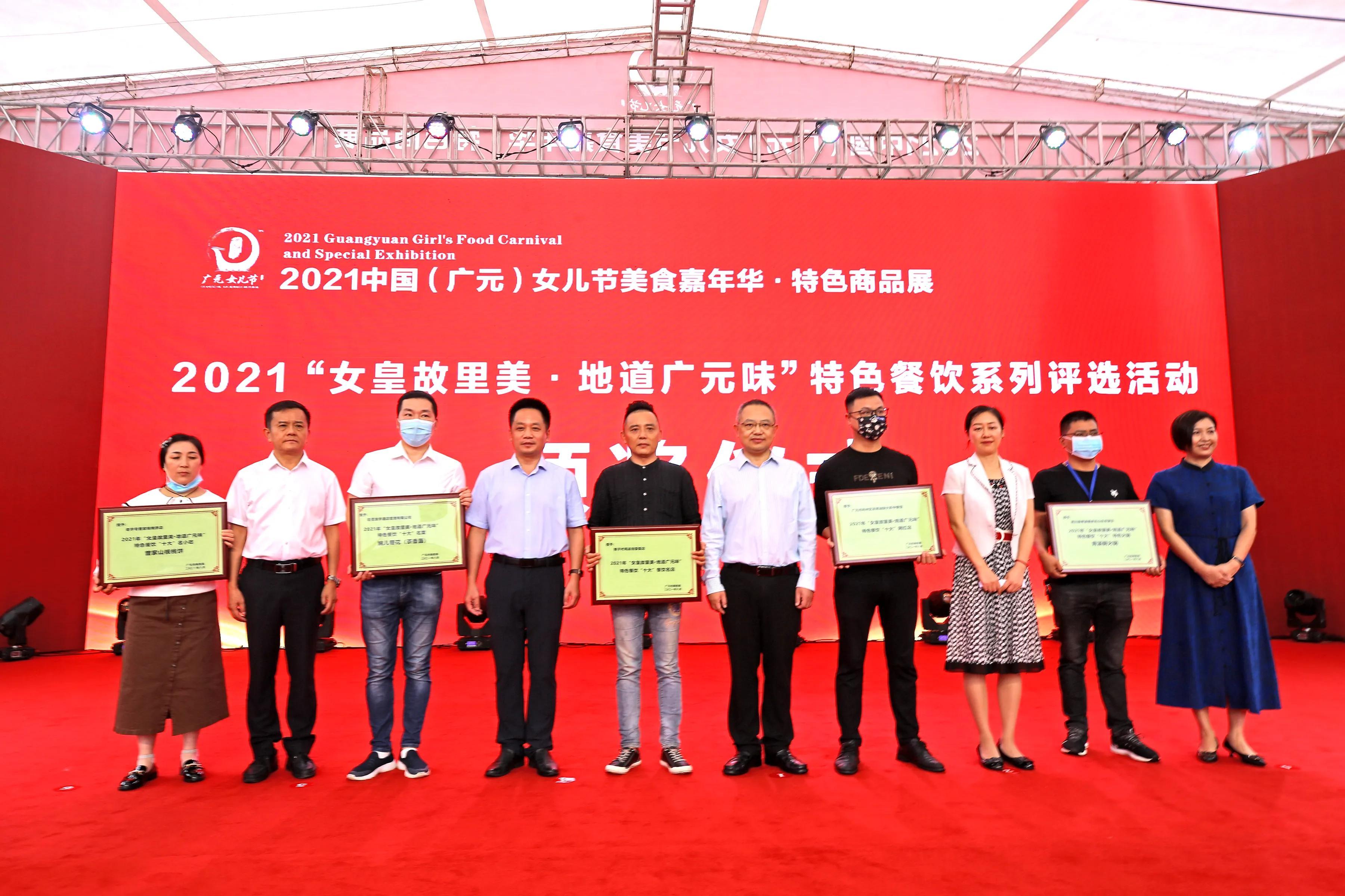 2021广元女儿节美食嘉年华开启盛宴模式 品尝川北广元味道