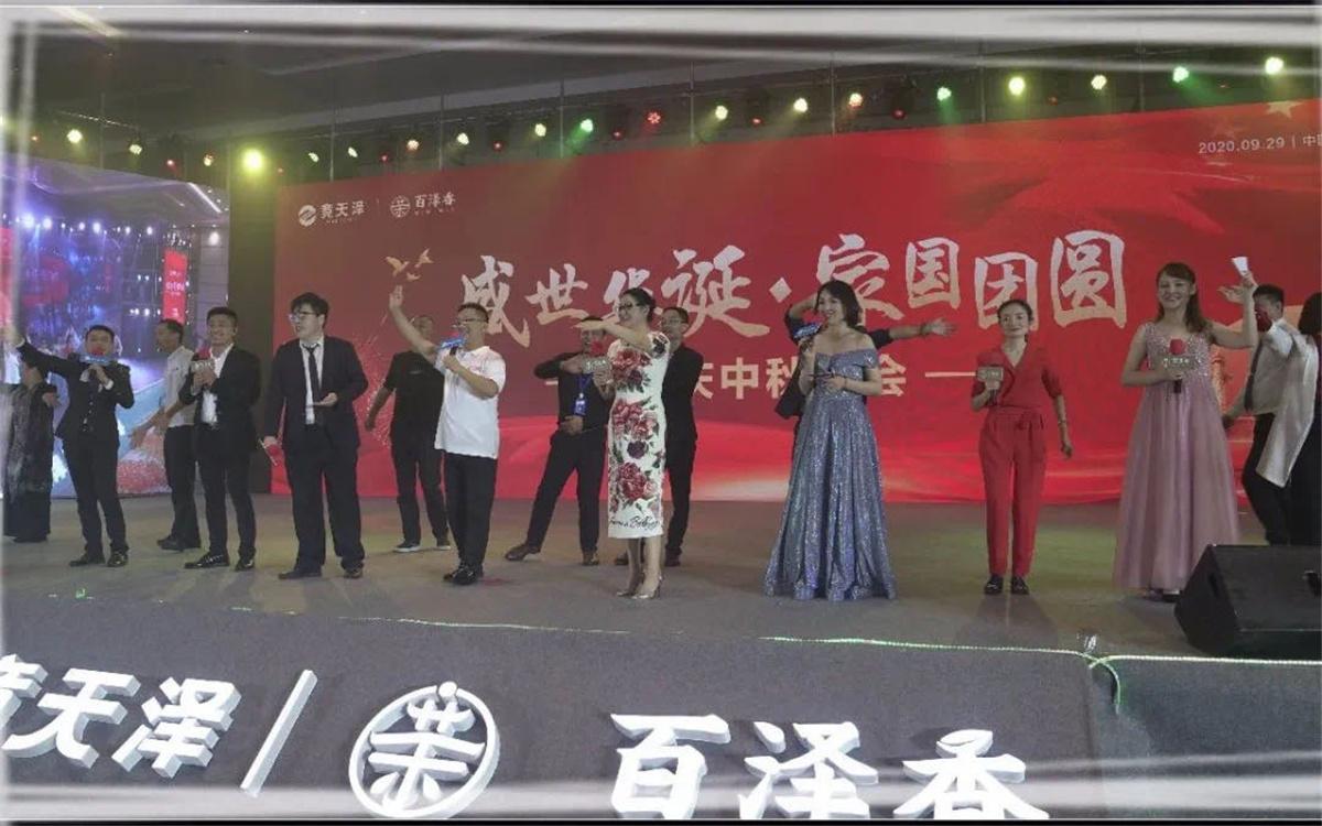 同心·同行·赢未来——竟天泽&百泽香新品发布会在中国贵阳举办