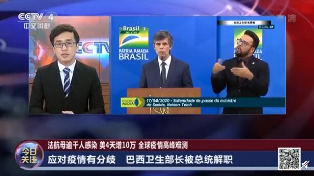 巴西总统不满全面隔离,称只是小感冒撤职卫生部长,一心只想经济